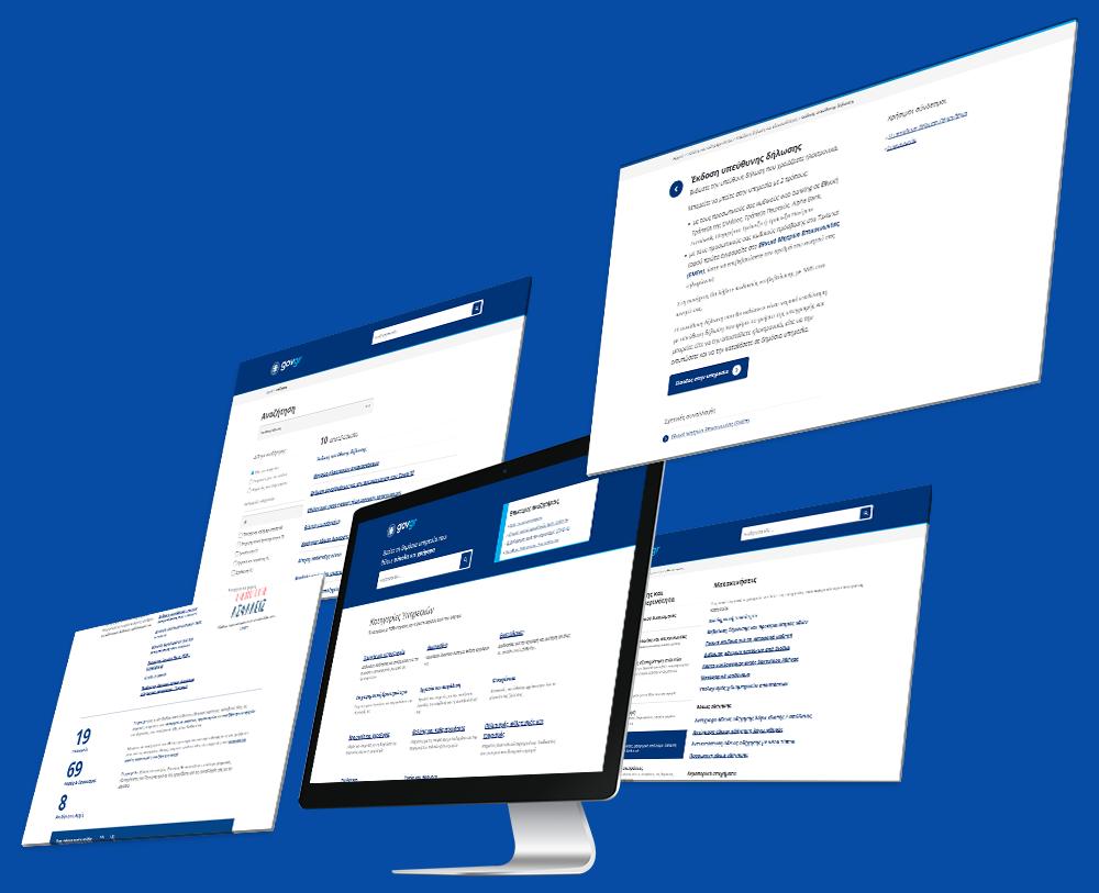 Gov.gr Screens Overview